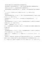 メロディーロードの特許請求の範囲 (2ページ目)