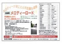 新聞広告・北関東