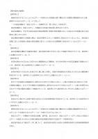 メロディーロードの特許請求の範囲 (1ページ目)