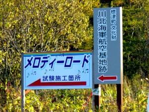 北海道・標津町メロディーロード02